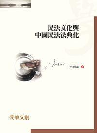 元華文創-民法文化與中國民法法...